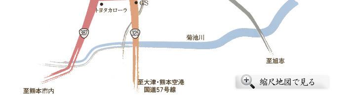 熊本市内・大津・空港・旭志方面からの地図
